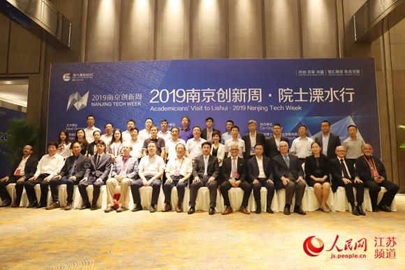 南京溧水集聚全球智囊 迎8位世界級院士科學家集中到訪