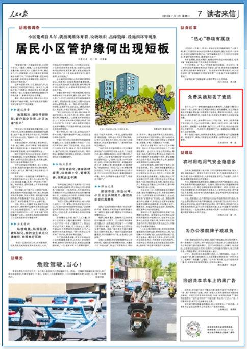 人民日報|揚州讀者:免費採摘別丟了素質-鄭州小程序開發