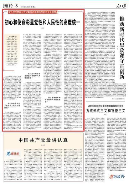 人民日报丨双传学:初心和使命彰显党性和人民性的高度统一