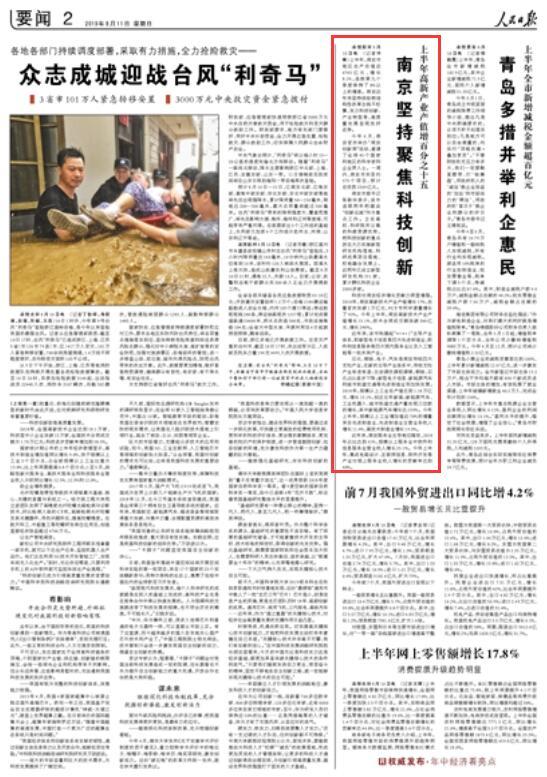 南京聚焦科技创新 上半年高新产值增15%