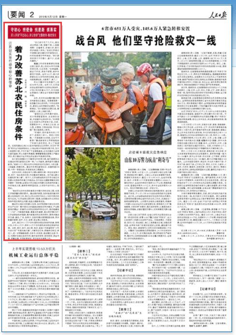 人民日报:江苏着力改造苏北农民住房条件以实际举措守初心担任务