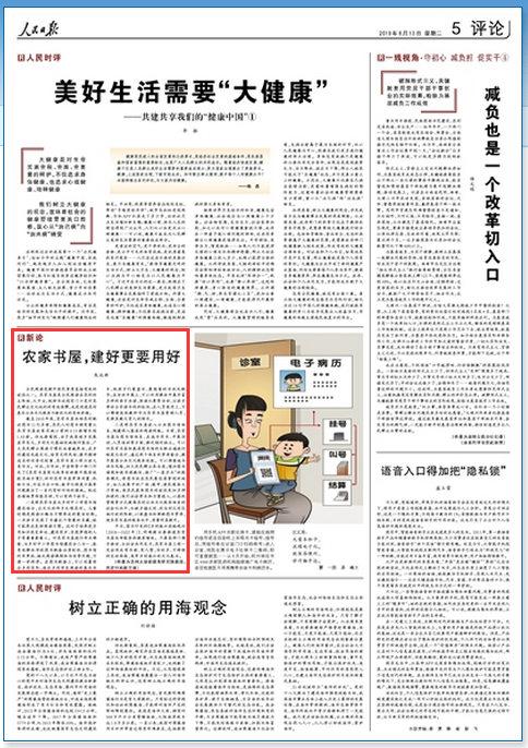 人民日报|朱永新:农家书屋,建好更要用好