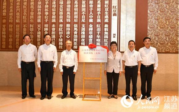 江苏省民营企业党组织负责人培训