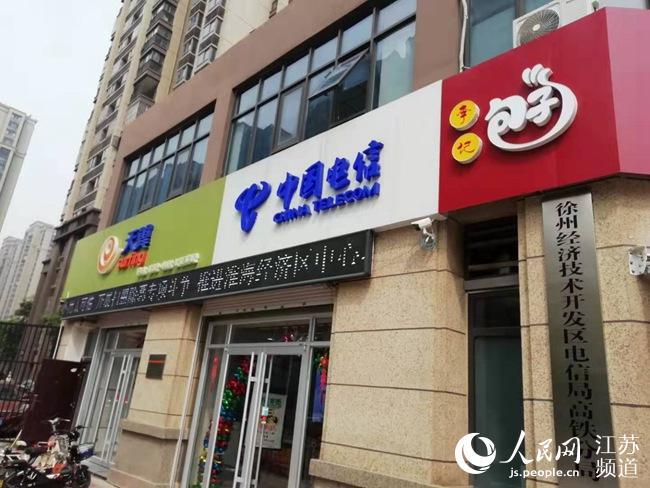 徐州部分地区电信网络出现大面积断网故障