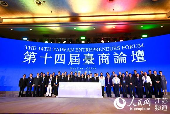 第十四届台商论坛淮安开幕 共商两岸融合发展