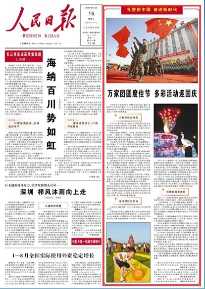 人民日报:万家团圆度佳节 江苏昆山等多地多彩活动迎国庆