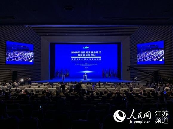 网络兼职赚钱项目:2019世界运河城市论坛暨世界运河大会扬州开幕