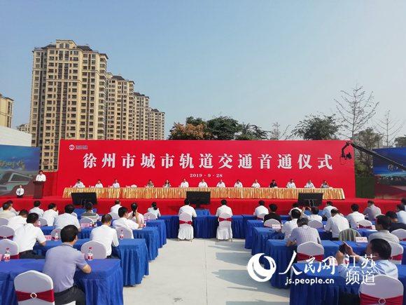 江苏频道 民生    人民网徐州9月28日电 (闫峰)28日上午,随着徐州市委