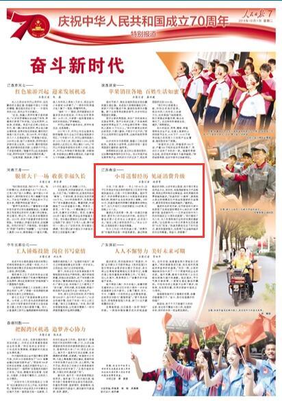 人民日报丨南京:快递小哥送餐经历见证消费升级