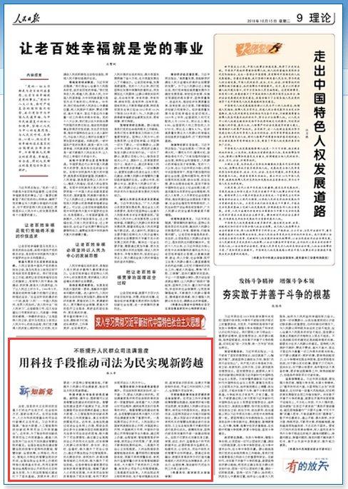 人民日报|南师学者:用科技手段推动司法为民实现新跨越