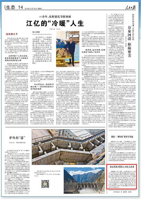 人民日报:南京溧水区将投入30亿元治水