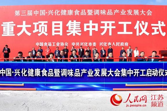 兴化市举办第三届中国・兴化健康食品暨调味品产业发展大会
