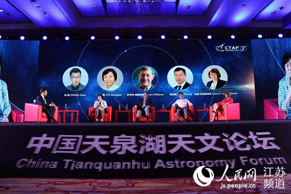 第二届中国天泉湖天文论坛在江苏盱眙召开国内外大咖共话国际合作