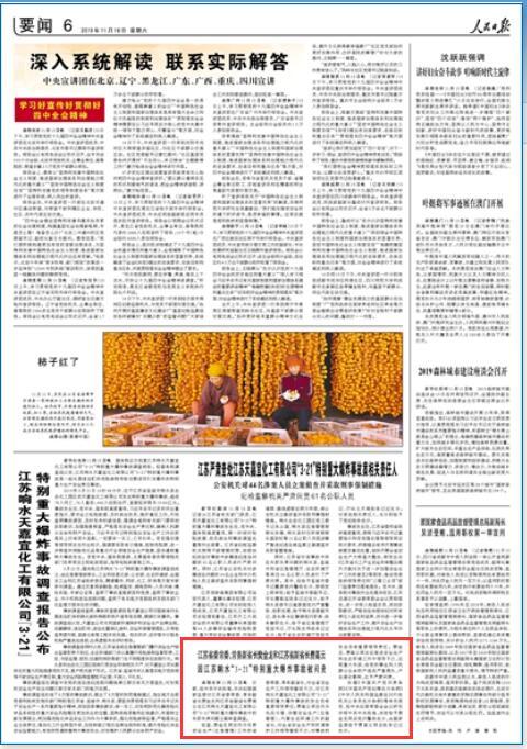樊金龙和费高云因响水3・21爆炸事故被问责