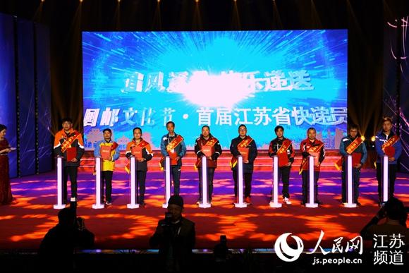 国家邮政局局长马军胜出席首届江苏省快递员节