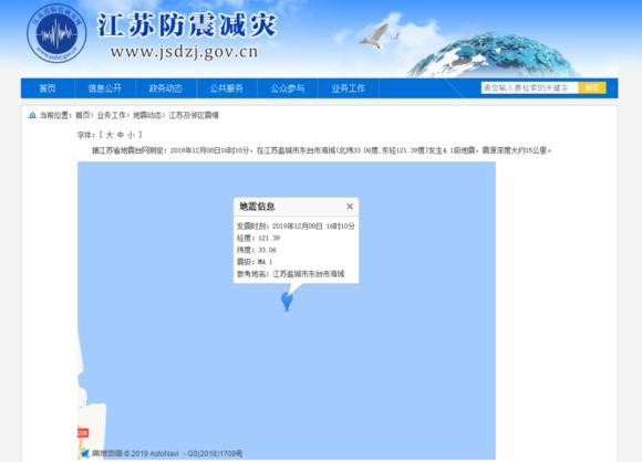 鹽城東臺附近海域發生4.1級地震區域內近3天連發3次地震