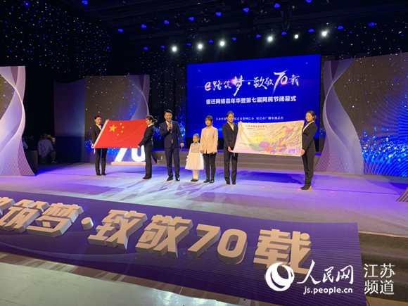 江蘇宿遷網絡嘉年華暨第七屆網民節閉幕式舉行