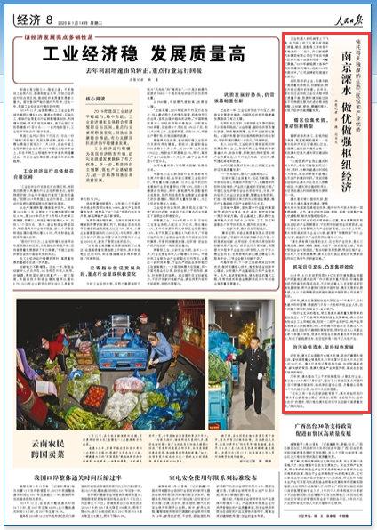 人民日报|南京溧水:做优做强枢纽经济