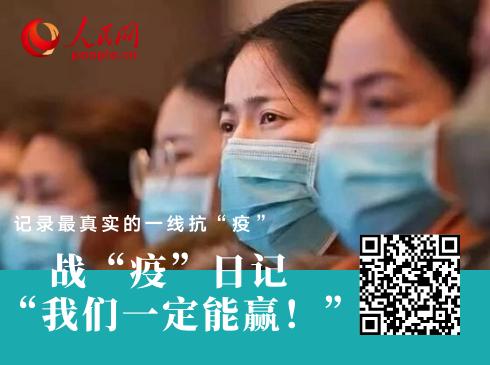 江苏援鄂医护人员记录重症抢救经历:与死神争分夺秒