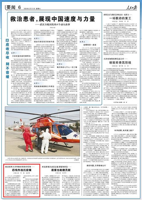 人民日報:南京醫科大學四線作戰抗疫情
