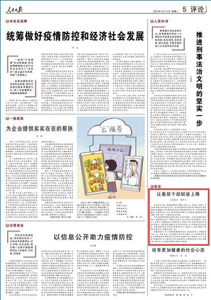 人民日報刊揚州讀者來論:讓基層干部輕裝上陣
