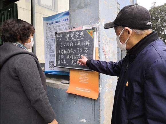 """無錫新吳88歲老黨員辦防疫黑板報打造社區戰""""疫""""小陣地"""