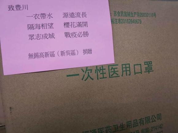 隔海相望樱花满开!无锡高新区向日本丰川回赠5万只口罩