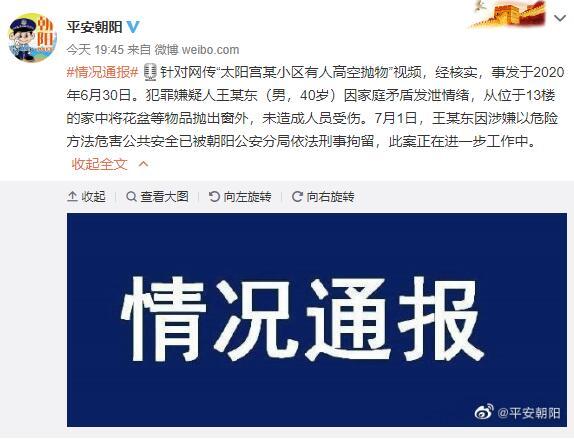 北京一男子從13樓將花盆拋出窗外被警方刑拘