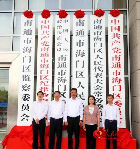 江蘇南通市海門區挂牌成立開啟高質量發展新境界