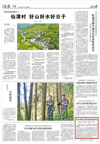 [人民日报]人民日報:南京開展長江禁漁全鏈條監管執法