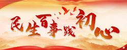 民生百事践初心 暴雨过后,邳州市长召开了这场协商议事会右倒车入库
