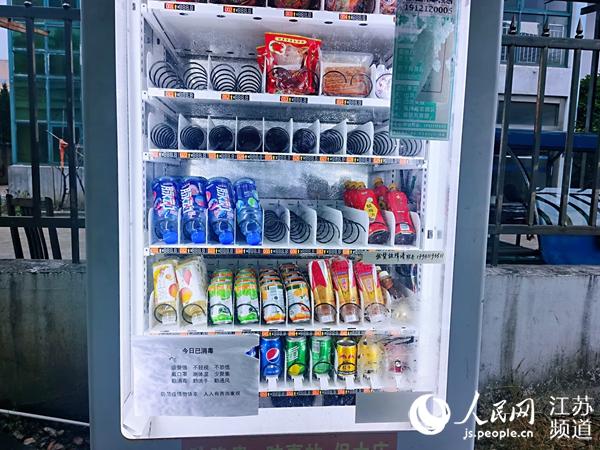 :江苏昆山自动售货机卖香烟 当地已下架并开展专项整治