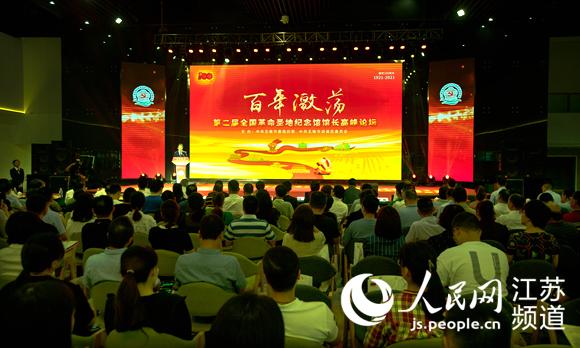 第二届全国革命圣地纪念馆馆长高峰论坛在无锡滨湖举办督查组