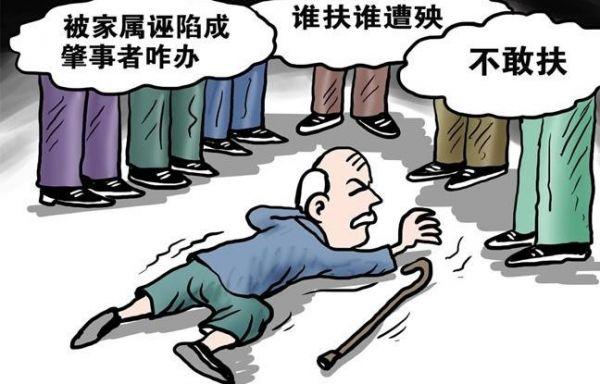 人民网江苏视窗 - 专题 - 遇人摔倒,到底扶不扶?