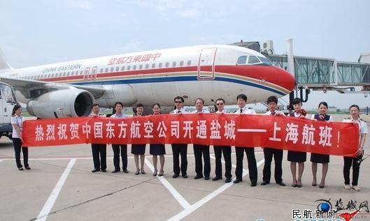 盐城-上海(浦东)航班正式通航