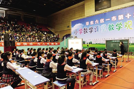 华东2400多名小学数学教师在镇江研讨教学