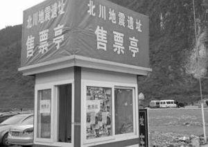 北川地震遗址现售票亭 经查证原是在卖车票