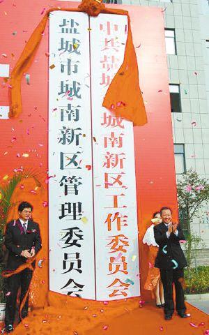 盐城城南新区揭牌成立 庄兆林任党工委书记