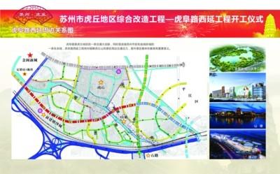 建成后将有效缓解虎丘风景区周边交通压力