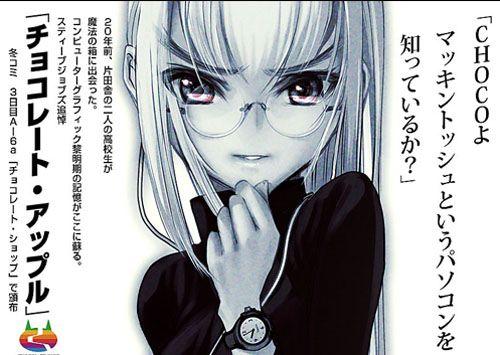 日本漫画家画萌版乔布斯变身同人志主角精选免费漫画图片