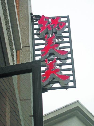 雷人或搞怪?火锅店起名锅美美情趣动作动图夫妻图片