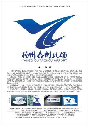 扬州泰州机场logo出炉 设计体现城市内涵图片