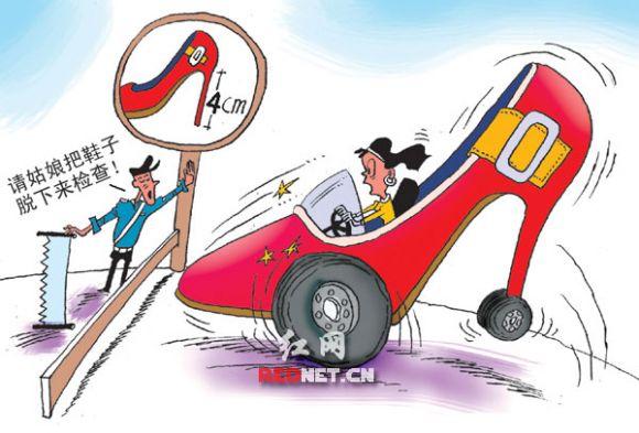 南京规则驾驭员鞋跟不超4厘米 不然罚锾50元