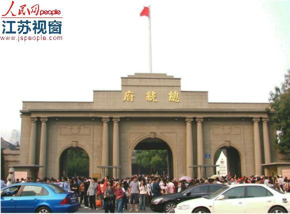 """南京""""总统府""""年门票收入近亿元"""