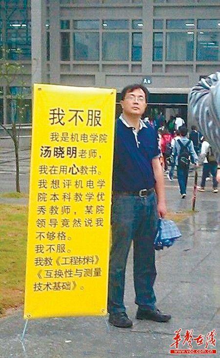 中南大学教师举牌抗议评优落选: