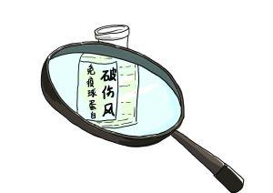 铁钉戳伤脚 南京近10家医院难觅一针破伤风