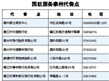 扬泰机场往返北京航班上座率达70%