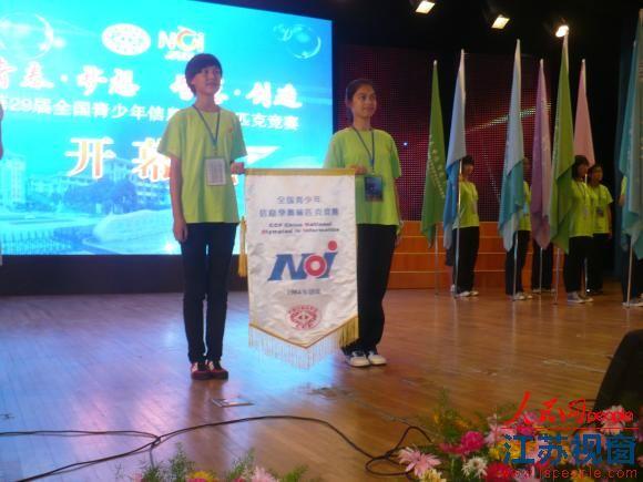 第29届全国信息学奥赛在常州中学开幕