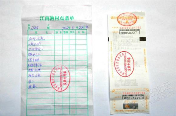 网上合肥市粮食局员工晒出的菜单和发票.