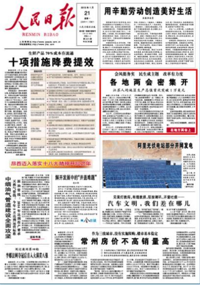 人民日报:2012年江苏人均GDP首次破1万美元